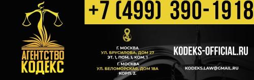 agentstvo-kodeks-3c5abcd94323497f5.jpg