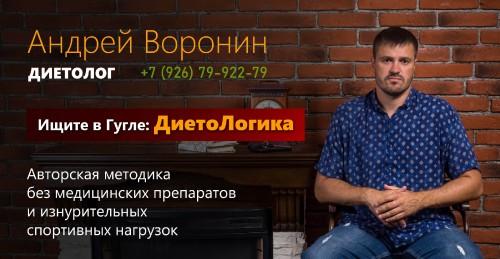 dietologika457209f062a58567.jpg
