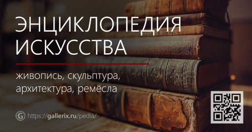 encyclopedia-isskusstvaa30bcb78a43911e6.jpg